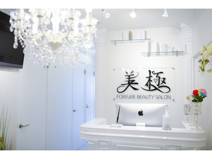 美極 TOTAL BEAUTY SALON 恵比寿