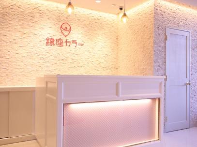 銀座カラー 錦糸町店