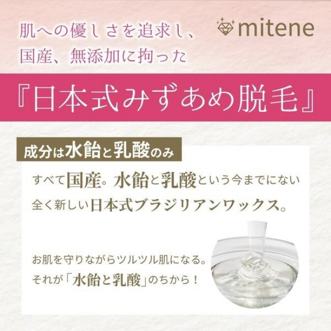 水あめ脱毛mitene(みてね)
