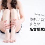 名古屋駅前の脱毛サロンまとめ10選〜全身永久脱毛可能なクリニックも紹介
