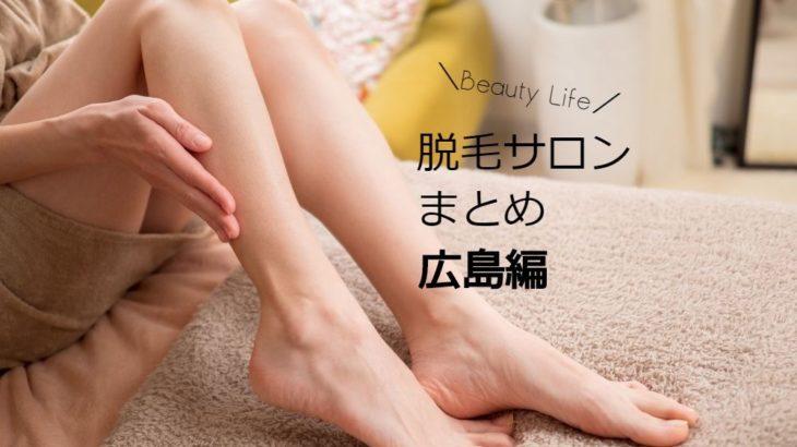 広島の脱毛サロンまとめ10選〜全身永久脱毛可能なクリニックも紹介