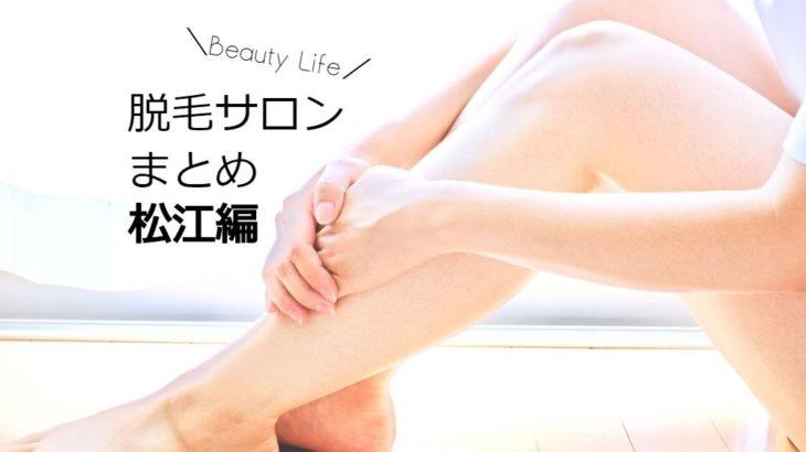 松江の脱毛サロンまとめ10選〜全身永久脱毛可能なクリニックも紹介